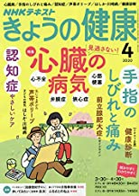 NHKきょうの健康 2020年 04 月号 [雑誌]