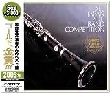 コンクール 全日本吹奏楽2003 金賞団体の競演
