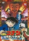 Animation - Movie Detective Conan Meikyuu No Crocrossroad [Edizione: Giappone] [Italia] [DVD]