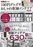 InRed特別編集 100円グッズでおしゃれ収納インテリア 完全版 (TJMOOK)