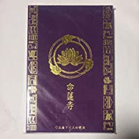 再出品 東方project 御朱印帳 AMNIBUS 命蓮寺 聖 白蓮