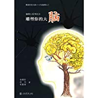 Sculpture your brain(Chinese Edition)
