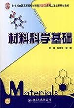 材料科学基础 (21世纪全国高等院校材料类创新型应用人才培养规划教材) (Chinese Edition)