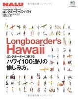 ロングボーダーズ・ハワイ―ロングボーダーに捧げるハワイ100通りの愉しみ方。 (エイムック (589))