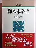 御木本幸吉 (人物叢書)