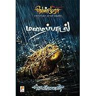 மழைப்பாடல் / Mazhaippadal (வெண்முரசு / Venmurasu Book 2) (Tamil Edition)