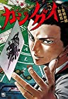 カジノグイ 第5巻