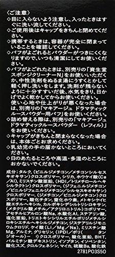 マキアージュドラマティックルースパウダールーセント(SPF15・PA+)10g