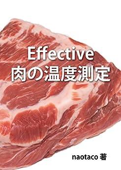 [naotaco]のEffective 肉の温度測定 (肉と鍋)