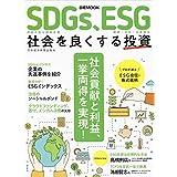 SDGs、ESG 社会を良くする投資 (日経ムック)