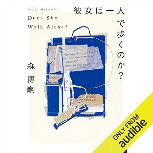 『彼女は一人で歩くのか? Does She Walk Alone?』のカバーアート
