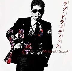 ラブ・ドラマティック feat. 伊原六花