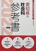 愛知県の社会科参考書 2022年度版 (愛知県の教員採用試験「参考書」シリーズ)