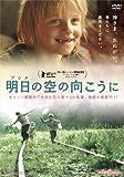 明日の空の向こうに [DVD] image