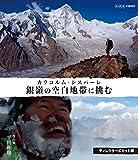 銀嶺の空白地帯に挑む カラコルム・シスパーレ ディレクターズカット版 [Blu-ray] image