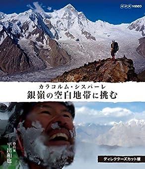 銀嶺の空白地帯に挑む カラコルム・シスパーレ ディレクターズカット版 [Blu-ray]