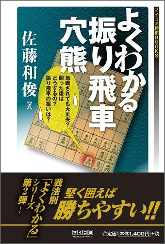 マイコミ将棋BOOKS よくわかる振り飛車穴熊
