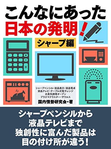 こんなにあった日本の発明! シャープ編 - 国内情勢研究会