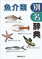 魚介類別名辞典