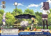 ヴァイスシュヴァルツ Fate/kaleid liner Prisma☆Illya プリズマ☆ファンタズム 勝負の結末 C PI/SE36-030 クライマックス 青