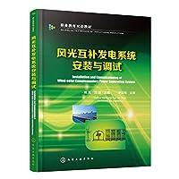 风光互补发电系统安装与调试(姚嵩)