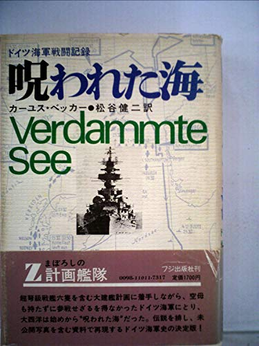 呪われた海―ドイツ海軍戦闘記録 (1973年)