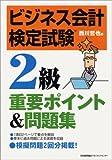 ビジネス会計検定試験(R)2級重要ポイント&問題集