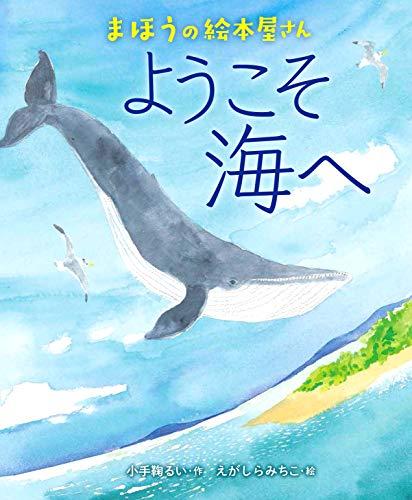 まほうの絵本屋さん ようこそ海へ