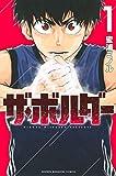 ザ・ボルダー(1) (講談社コミックス)