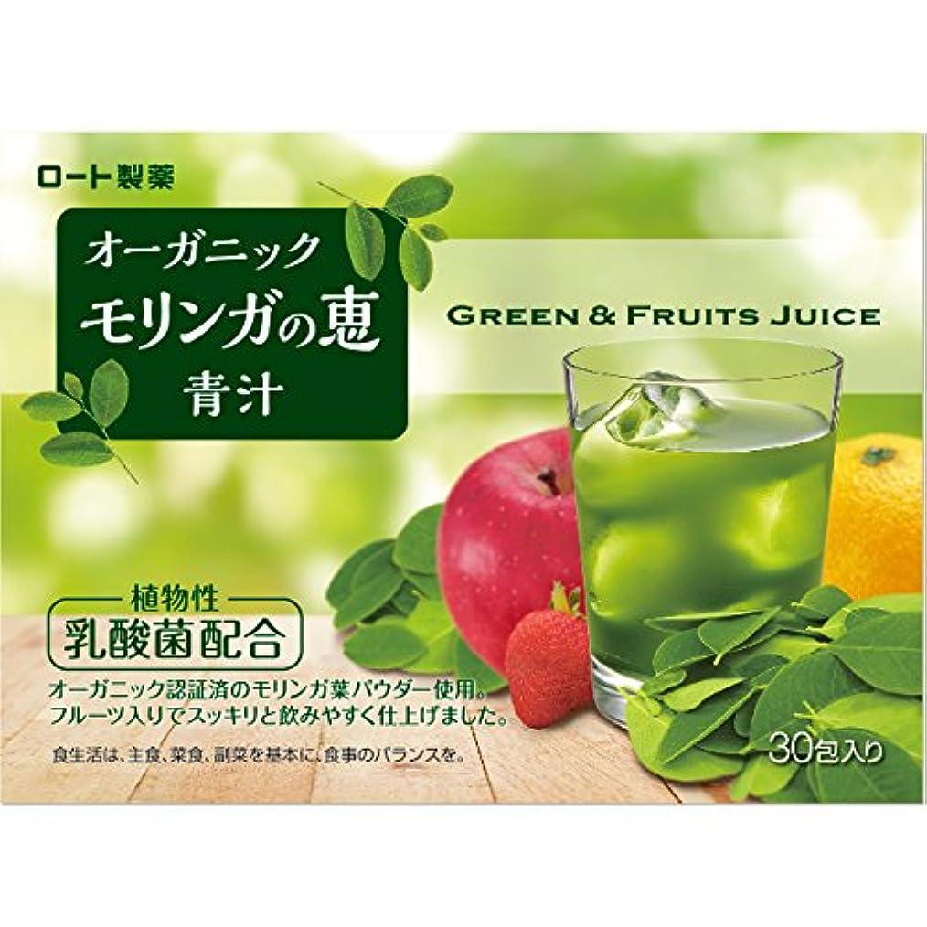 上にいろいろ手当オーガニックモリンガの恵青汁(3g×30包)