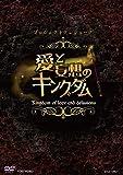 プロジェクトテレジューク「愛と妄想のキングダム」[DVD]