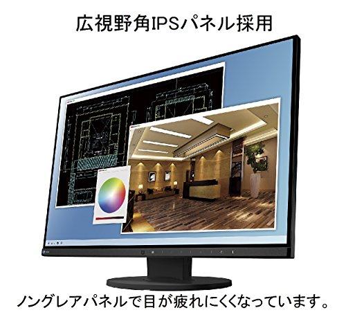 『EIZO FlexScan 24.1インチ カラー液晶モニター ( 1920×1200 / IPSパネル / 5ms / ノングレア/ ブラック ) EV2455-BKR』の1枚目の画像
