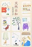 天然日和 (幻冬舎文庫)
