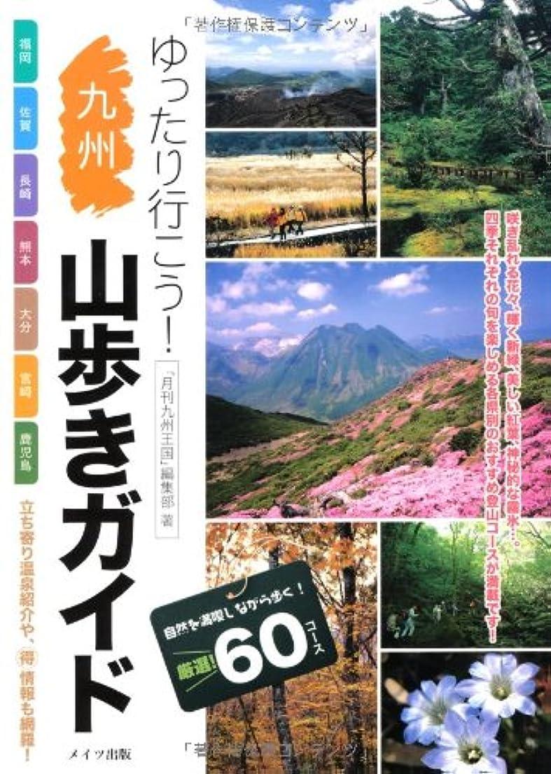 無謀びっくりする湿気の多い九州山歩きガイド ゆったり行こう!