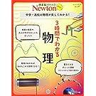 Newtonライト『3時間でわかる 物理』 (ニュートンムック)