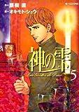 神の雫(5) (モーニングコミックス)