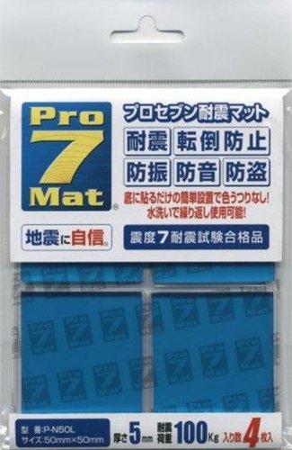 プロセブン 耐震マット(5cm×5cm)4枚入り P-N50L