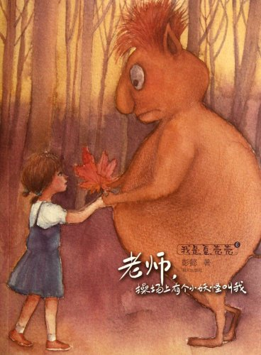 Teacher, On the Playground There is a Small Demon Call Me I Am Xia Keke- Vol 6 (Chinese Edition)