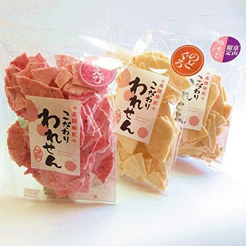 訳あり 白えびせんべい(85gx1) 桜えびせんべい(85x1) のどぐろせんべい(85x1) 割れせんべい セット われせんべい 個包装