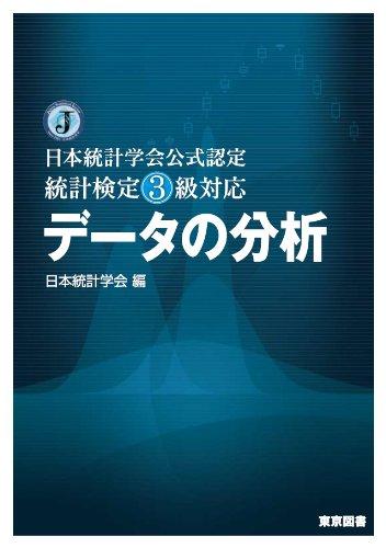 日本統計学会公式認定 統計検定3級対応  データの分析