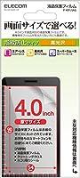 ELECOM スマートフォン用 液晶保護フィルム 汎用 エアーレス スムースタッチ 光沢 4.0インチ P-40FLSAG