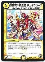 デュエルマスターズ/DMX-23/020/赤薔薇の精霊龍 ジェネラローズ