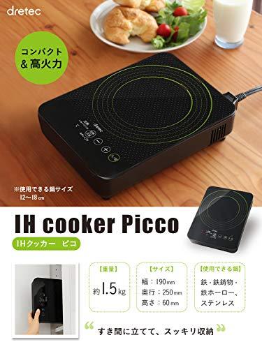 ドリテック『IHクッカー「ピコ」(DI-216BK)』