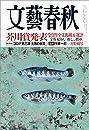 文藝春秋2021年3月号 雑誌