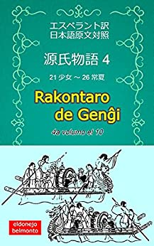 [やましたとしひろ]の源氏物語4 Rakontaro de Genĝi 4 (ベルモント選集)