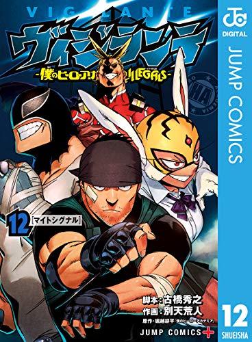 ヴィジランテ-僕のヒーローアカデミア ILLEGALS- 12 (ジャンプコミックスDIGITAL)