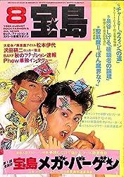 宝島 1986年 8月号 聖飢魔II 泉谷しげる ラフィンノーズ 沢田研二