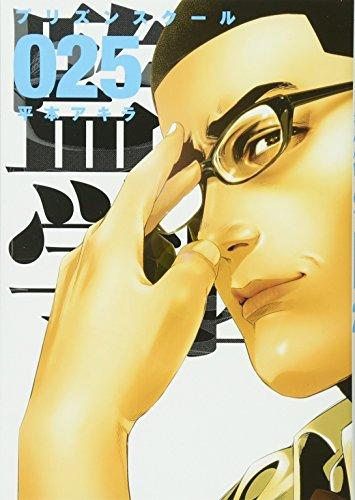 監獄学園(25) (ヤンマガKCスペシャル) - 平本 アキラ