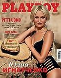 playboy's magazines - play boy magazine - playboy for men - playboy for men VIP - New Ukrainian March 03-2020 Julia Ignatenko Russian lang Sealed