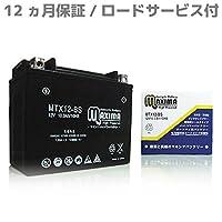 マキシマバッテリー MTX12-BS シールド式 ロードサービス付き バイク用 12-BS VZ800マローダーV GSF750 GSX-R750